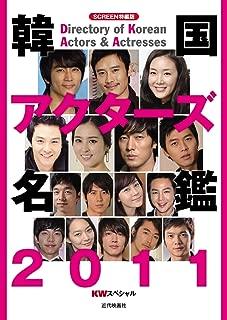 韓国アクターズ名鑑 2011―KWスペシャル (スクリーン特編版)