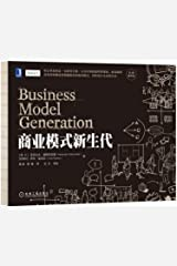 Business Model Generation (Chinese Only) Paperback
