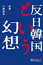 表紙: 反日韓国という幻想 誤解だらけの日韓関係 | 澤田 克己
