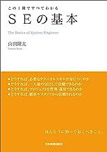 表紙: SEの基本 この1冊ですべてわかる | 山田隆太