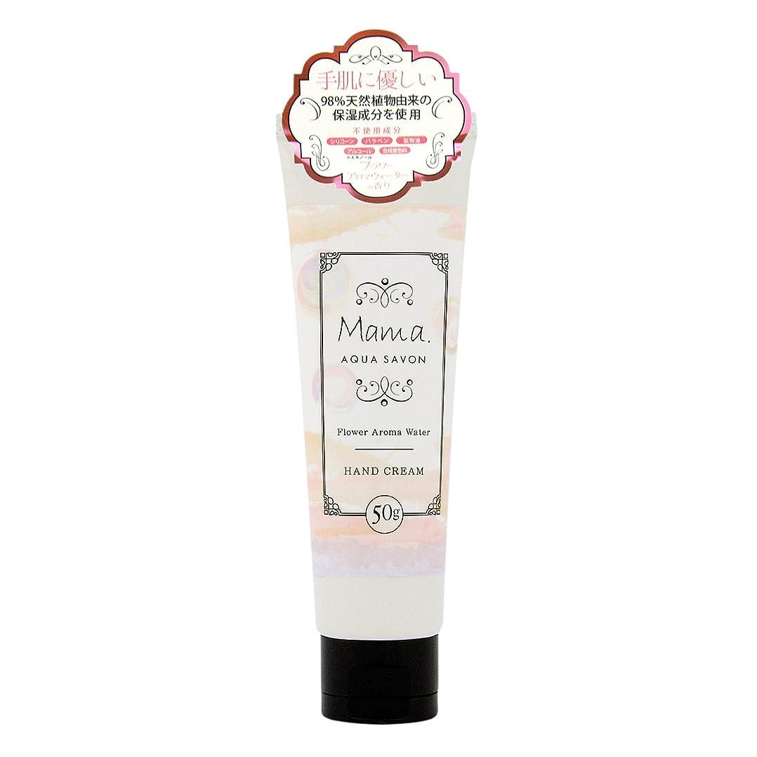 優先アレイグラディスママ アクアシャボン ハンドクリーム フラワーアロマウォーターの香り 50g