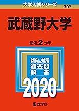 武蔵野大学 (2020年版大学入試シリーズ)