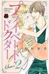 プライベート・ドクター【電子単行本】 Season2 Kindle版