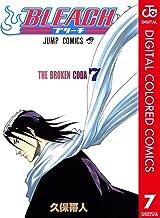 表紙: BLEACH カラー版 7 (ジャンプコミックスDIGITAL) | 久保帯人