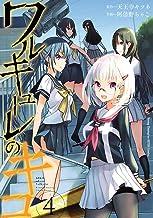 表紙: ワルキューレのキコ 4 (ヤングチャンピオン烈コミックス) | 天王寺キツネ