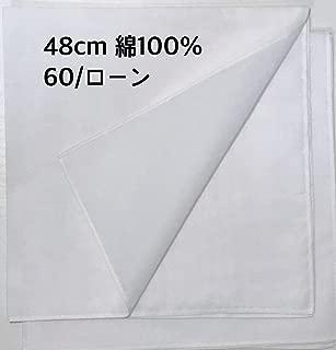 白ハンカチ48cm5枚組 綿100%60ローン フォーマル就活の定番 冠婚葬祭 お絵かき 刺繍 染色 日本製