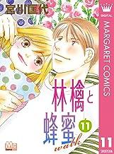 林檎と蜂蜜walk 11 (マーガレットコミックスDIGITAL)
