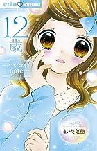 12歳。~ハツコイnote~ (ちゃおコミックス)