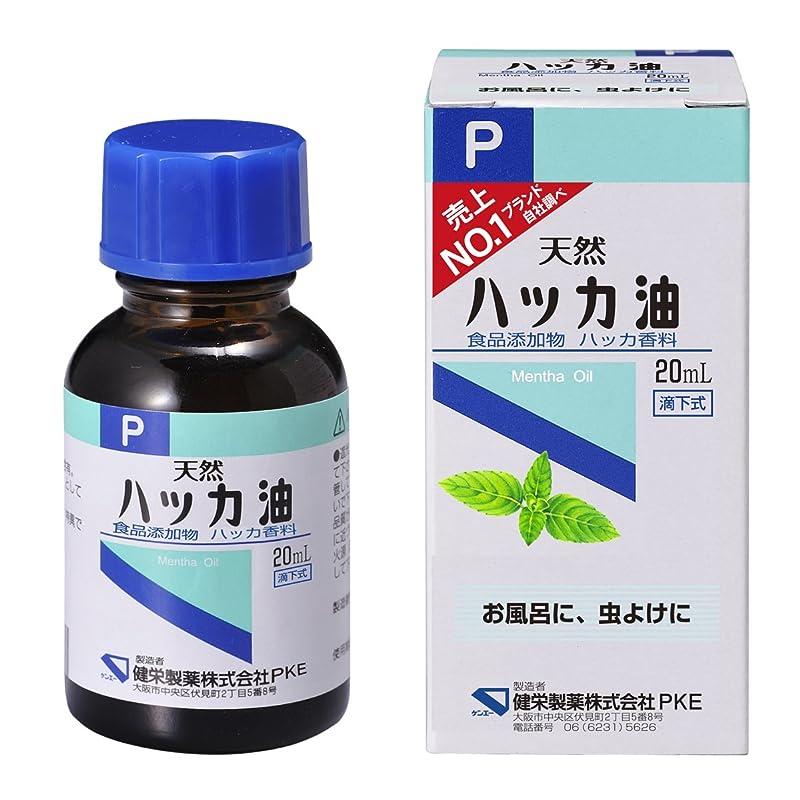 獲物危険庭園【食品添加物】ハッカ油P 20ml(アロマ?お風呂?虫よけ)