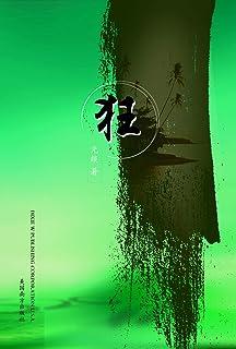 狂 (Chinese Edition)