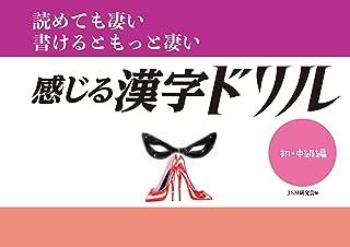 読めても凄い 書けるともっと凄い 感じる漢字ドリル 初級・中級編