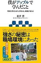表紙: 僕がアップルで学んだこと 環境を整えれば人が変わる、組織が変わる (アスキー新書)   松井 博