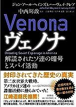 『ヴェノナ』