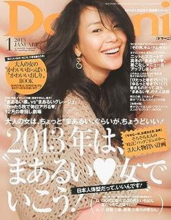 Domani (ドマーニ) 2013年 01月号 [雑誌]