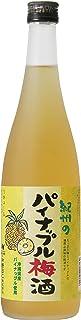 中野BC 紀州のパイナップル梅酒 [ 720ml ]