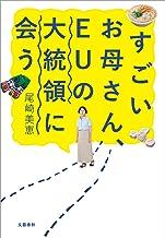表紙: すごいお母さん、EUの大統領に会う (文春e-book)   尾崎美恵