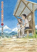 表紙: からかい上手の高木さん(2) (ゲッサン少年サンデーコミックス) | 山本崇一朗
