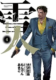雪人 YUKITO(4) (ビッグコミックス)