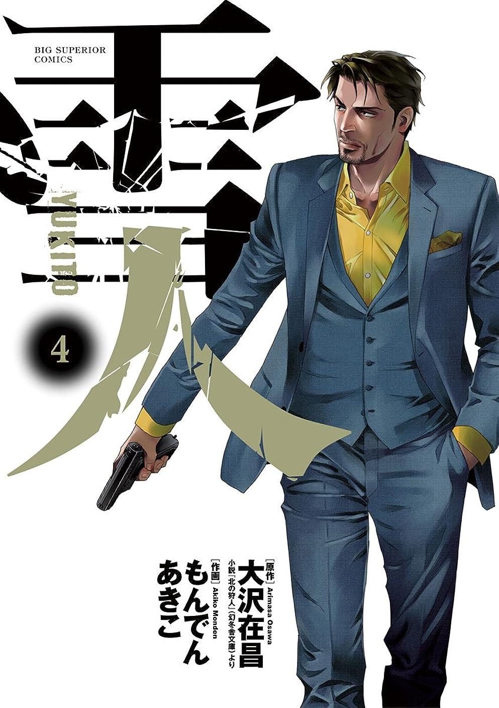 仲間アームストロング鼻雪人 YUKITO(4) (ビッグコミックス)