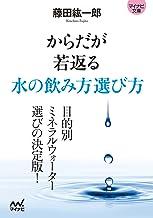 表紙: マイナビ文庫 からだが若返る水の飲み方選び方 | 藤田 紘一郎