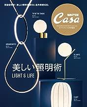 Casa BRUTUS特別編集 美しい照明術 (マガジンハウスムック CASA BRUTUS)