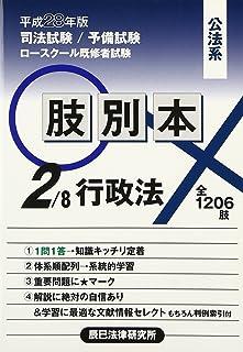 肢別本〈2〉公法系行政法〈平成28年版〉