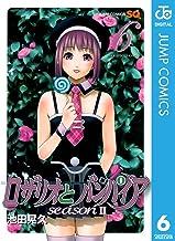 表紙: ロザリオとバンパイア season II 6 (ジャンプコミックスDIGITAL) | 池田晃久