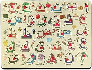لعبة احجية صور مقطوعة مصنوعة من الخشب بتصميم الحروف العربية على الطراز الاسلامي (01)