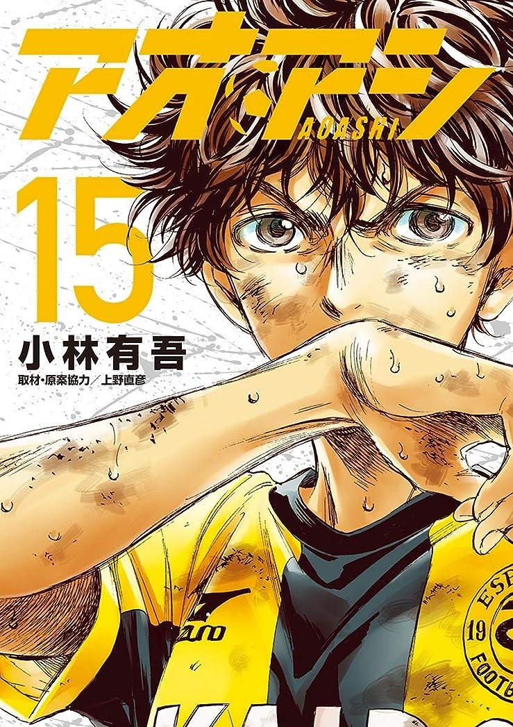 トラフィック熟読ズボンアオアシ(15) (ビッグコミックス)