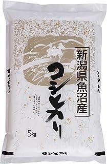 野沢農産生産組合 精米 平成30年産 特A 新潟県 魚沼産コシヒカリ (5kg)