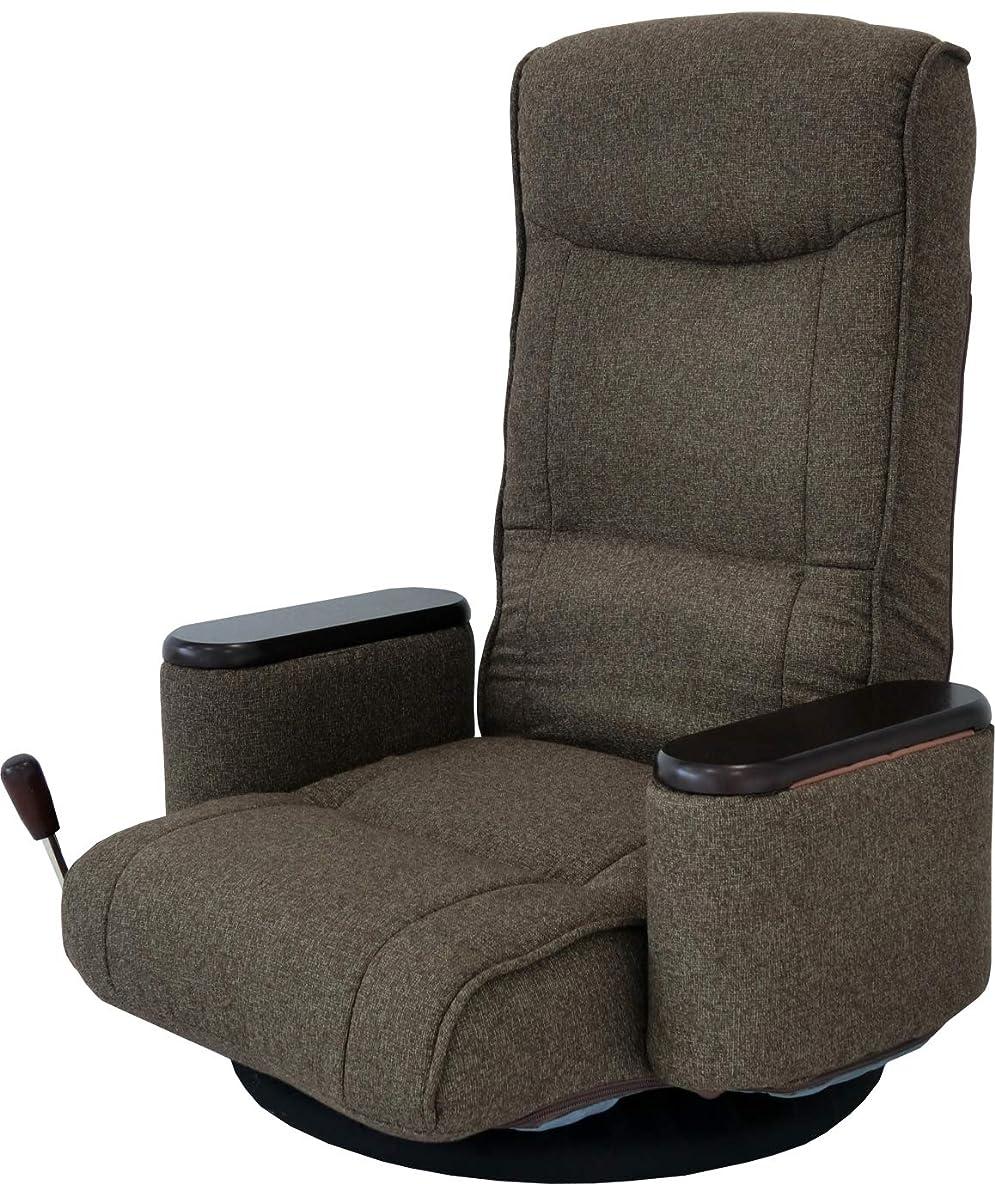 固執デコードする変わるヤマソロ 座椅子 回転座椅子 リクライニング 折りたたみ リクライニング座椅子 肘付回転座椅子 ブラウン ランプロス 83-984