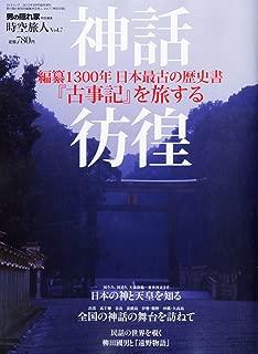時空旅人 Vol.7 「神話彷徨」 2012年 05月号 [雑誌]
