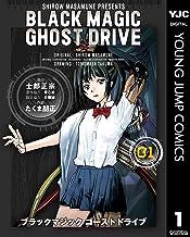 表紙: BLACK MAGIC GHOST DRIVE 1 (ヤングジャンプコミックスDIGITAL) | 士郎正宗