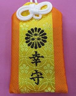 幸せの黄色い【幸守】 豪華な雅び守り。幸せになれるよう、千葉厄除け不動尊にて祈願されたお守。王朝雅びな造り