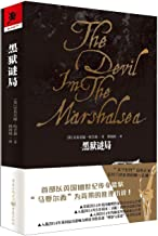 The Devil in the Marshalsea (Chinese Edition)