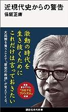 表紙: 近現代史からの警告 (講談社現代新書) | 保阪正康