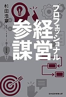 プロフェッショナル経営参謀 (日本経済新聞出版)