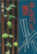 表紙: 志ん生のいる風景 (文春文庫) | 矢野 誠一