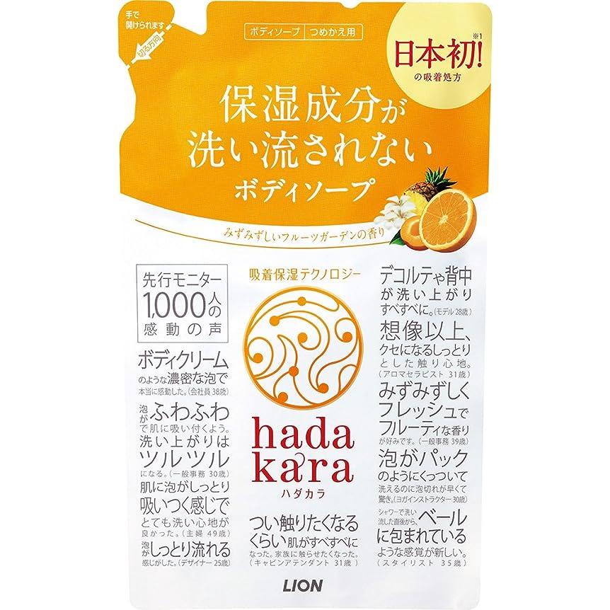 回転させる前文見せますhadakara(ハダカラ) ボディソープ フルーツガーデンの香り 詰め替え 360ml