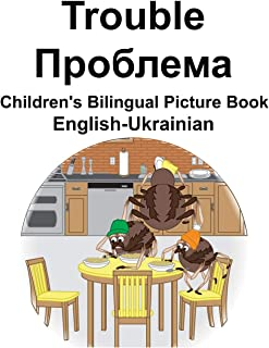 English-Ukrainian Trouble/Проблема Children's Bilingual Picture Book