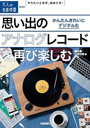 思い出のアナログレコードを再び楽しむ ~かんたんきれいにデジタル化 (大人の自由時間mini)