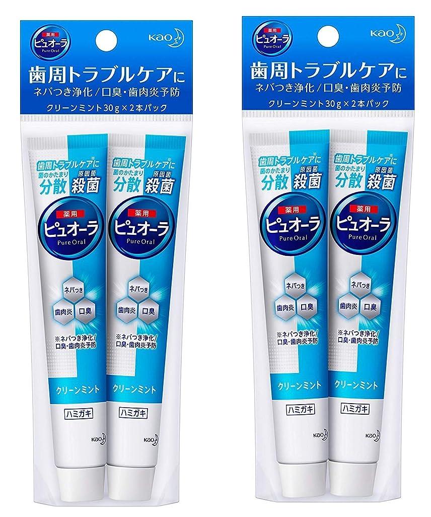相手ドキドキドメイン【まとめ買い】薬用ピュオーラ クリーンミント 30g*2本 ×2セット