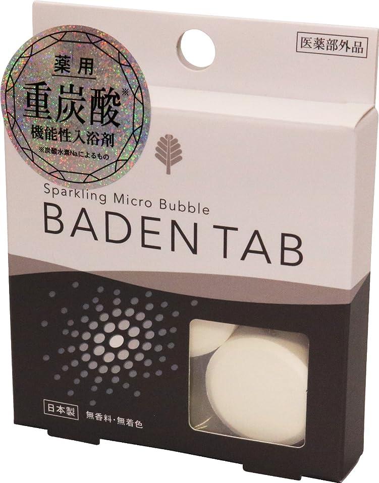 化石名門委任する薬用 重炭酸 機能性入浴剤 バーデンタブ 5錠