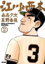 表紙: 江川と西本(2) (ビッグコミックス) | 森高夕次