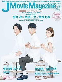 J Movie Magazine Vol.49【表紙:星野源×高橋一生×高畑充希『引っ越し大名! 』】 (パーフェクト・メモワール)