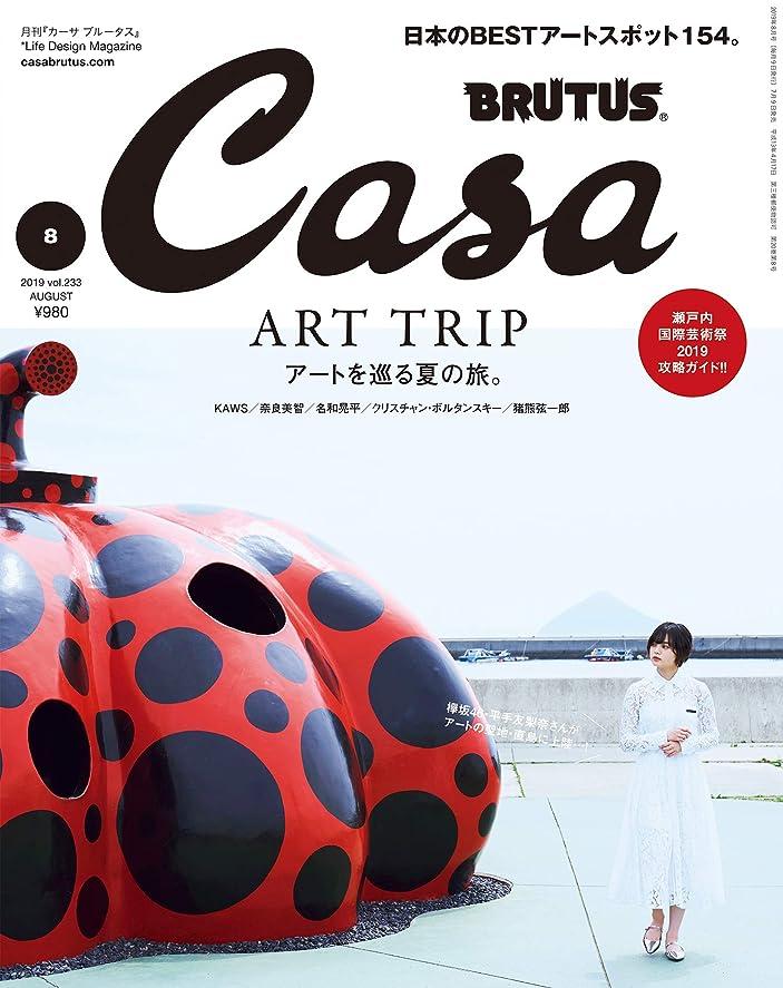 カプセル傾く豊富Casa BRUTUS(カーサ ブルータス) 2019年 8月号 [アートを巡る夏の旅。] [雑誌]