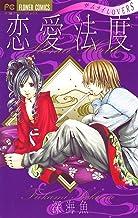 表紙: 恋愛法度 (フラワーコミックス)   深海魚