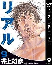 表紙: リアル 9 (ヤングジャンプコミックスDIGITAL) | 井上雄彦