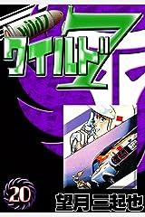 ワイルド7 (20) Kindle版
