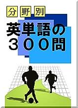 Bunyabetsu Eitango no Sanbyakumon Sports (Japanese Edition)